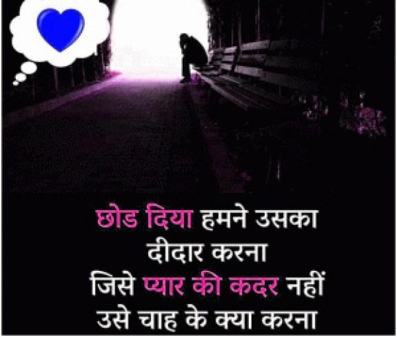 Hindi Sad Whatsapp DP Profile images Download 93