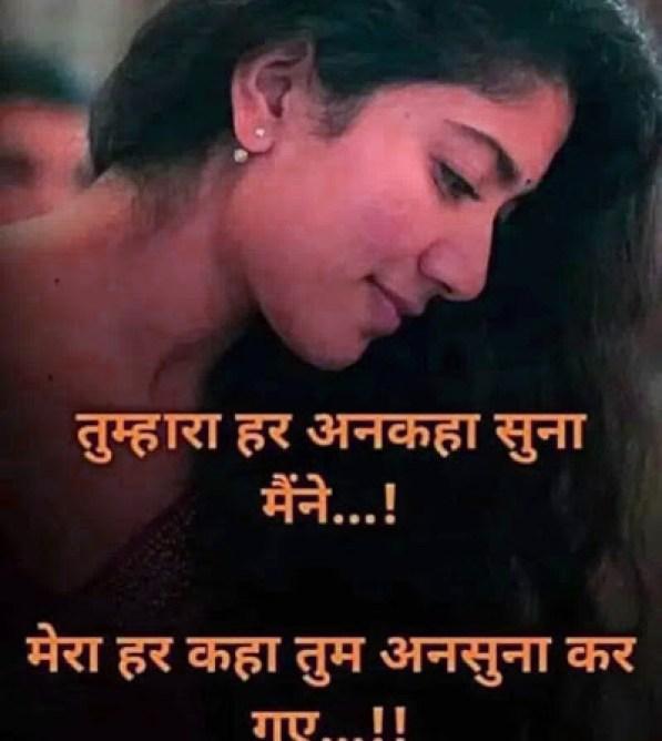 Hindi Sad Whatsapp DP Profile images Download 98