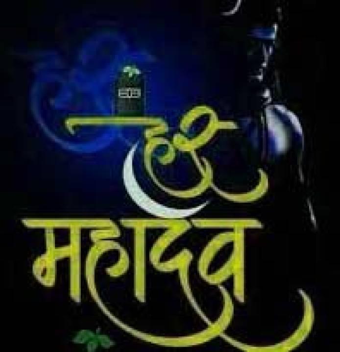 Best Mahadev Whatsapp Dp Wallpaper Images