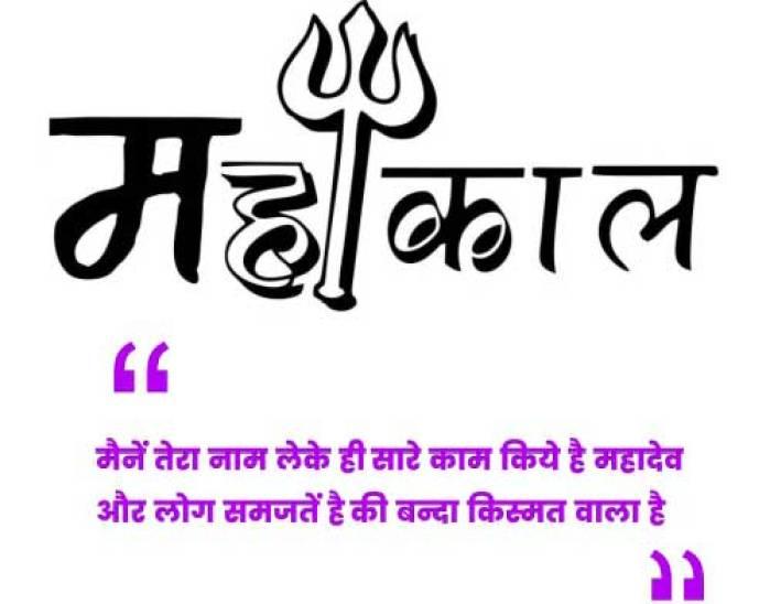 Top Mahadev Whatsapp Dp Pics Free