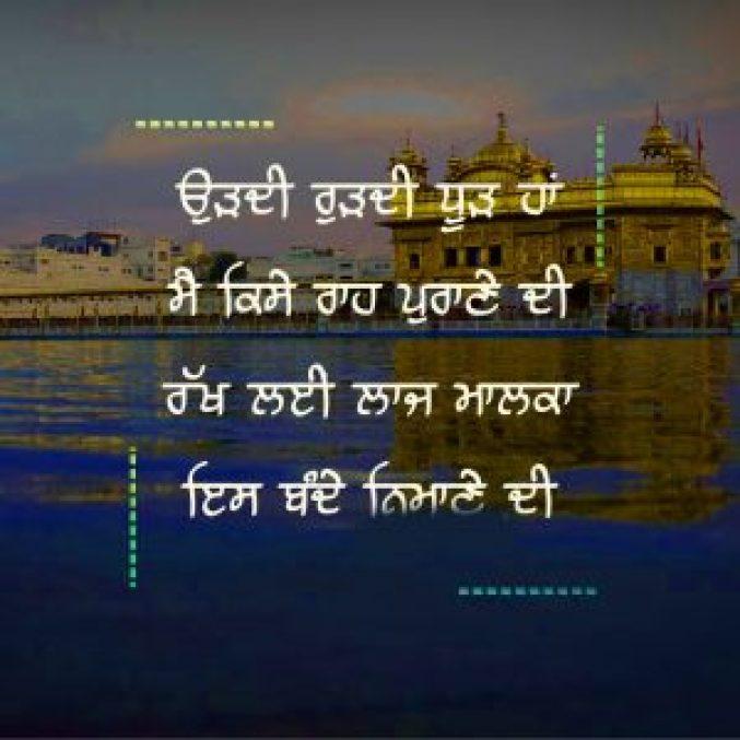 Free gurbani pics for dp Pics Images