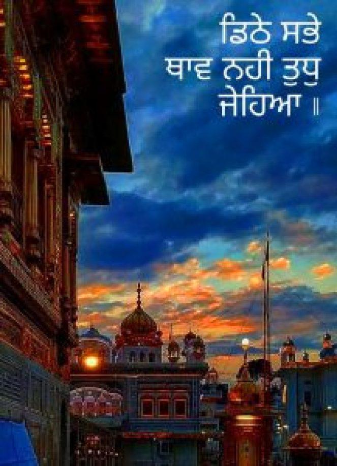 Top Quality gurbani pics for dp Images Pics Download 2