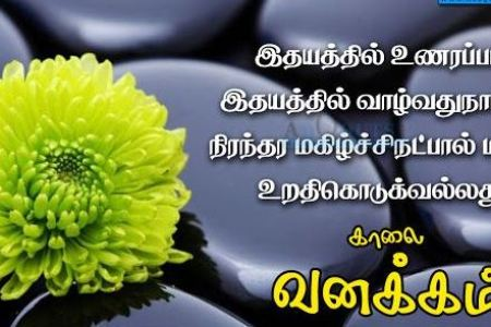 Good Quotes Good Morning Images With Bible Quotes In Tamil