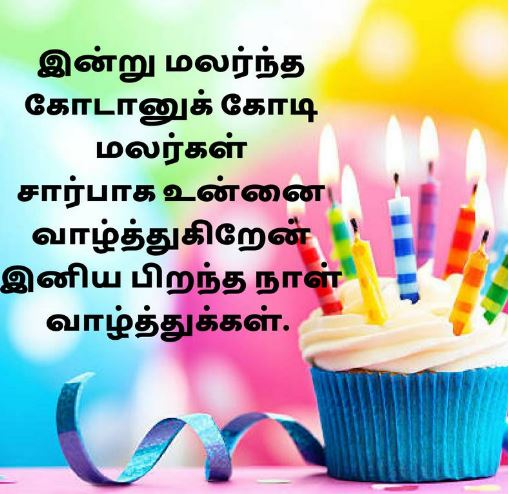 Happy Birthday Wishes In Tamil Birthday Images Pics Status Dp