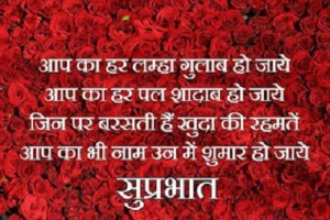 Suprabhat message good morning