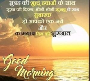 hindi good morning messages