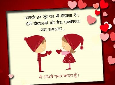 love message pic of hindi