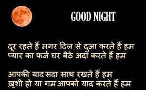 Good night love quotes for her in hindi