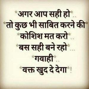 Inspirational msg of hindi
