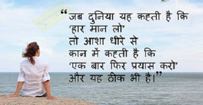 Anmol Vachan Best In Life Quotes Best Hindi Inspirational Quotes Anmol Vachan Suvichar 734 | Quotes