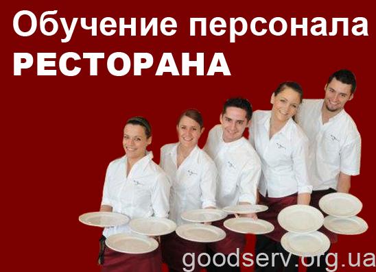 obuchenie_personala_restorana_1