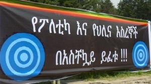 semayawi rally