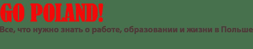 Go Poland!  Новини з Польщі Новости из Польши