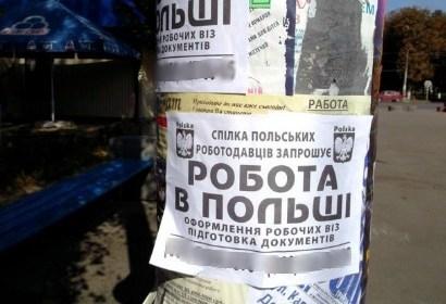 Как отличить мошеннические объявления о работе в Польше?
