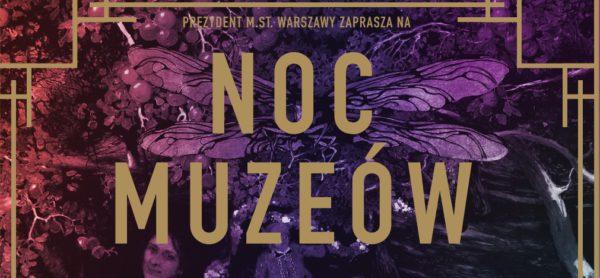 Ночь музеев. Какие музеи можно посетить бесплатно в Варшаве с 19 на 20 мая