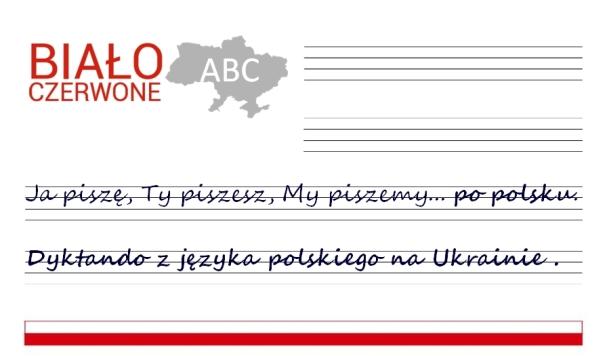 В Украине 18 и 19 мая пройдет VIВсеукраинский польский диктант