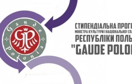 В Польше объявили конкурс на получение стипендий Gaude Polonia