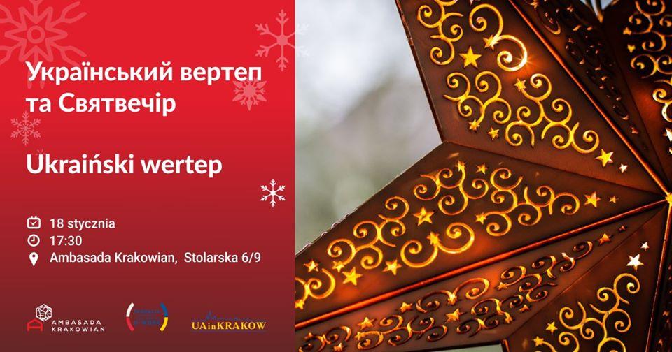 У Кракові организували український різдвяний вертеп