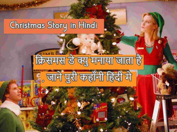 Christmas Story in Hindi