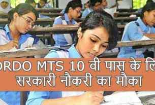 DRDO Multi Tasking MTS