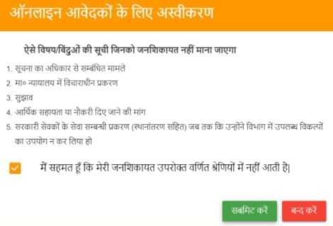 Uttar Pradesh Jansunwai