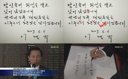 Lee Myung Bak's Korean-as-a-first-language problems, corrected by Korean novelist Lee Waesoo. Photo from DCnews, click to see the original article.