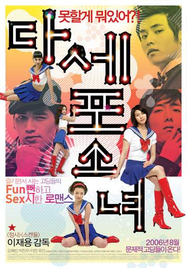 Dasepo Sonyeo poster