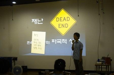 Hong Insu on Disasters