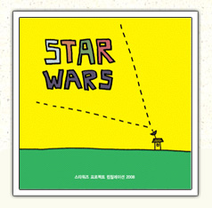 Star Wars Compilation Album cover
