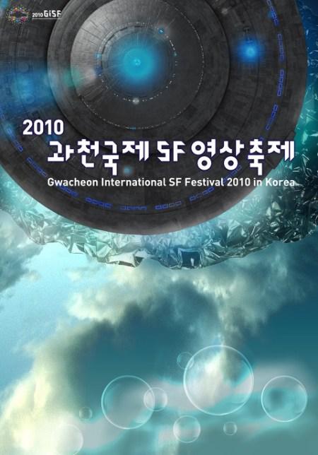 GiSF poster