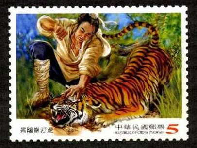 One famous, badass episode from The Outlaws of the Marsh, where a bandit kills a tiger with his bare hands (!) made it onto a postage stamp.