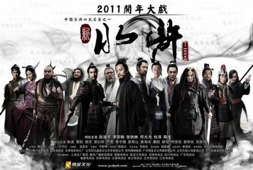 The promo poster for probably the most recent Chinese TV adaptation of The Outlaws of the Marsh.
