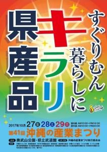 Industry Festival Poster