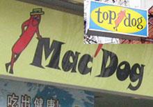 macdogtopdogs.jpg
