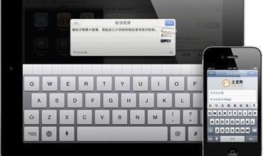 iPad in China