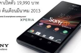 Sony Xperia Z price leak