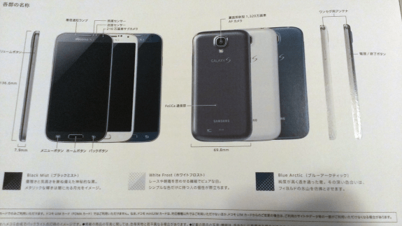 A leaked brochure points to a new Samsung Galaxy S4 color.