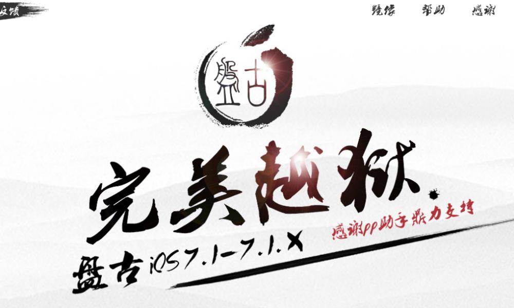Sketchy iOS 7.1 Jailbreak Could Lead to Official Evasi0n Release