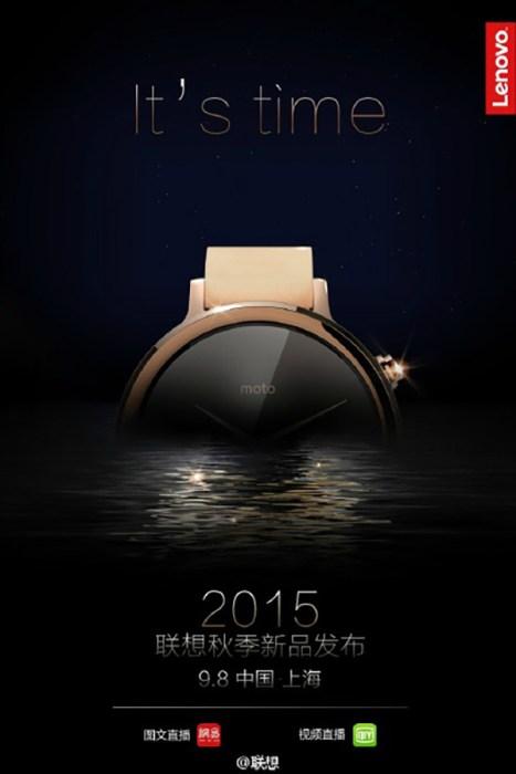 Moto 360 (2015) Release Date
