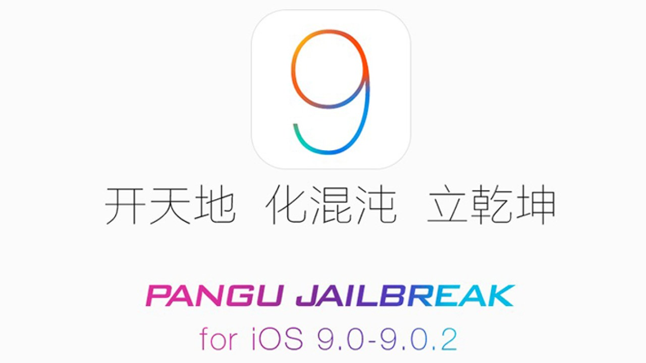 Is Jailbreaking Illegal?