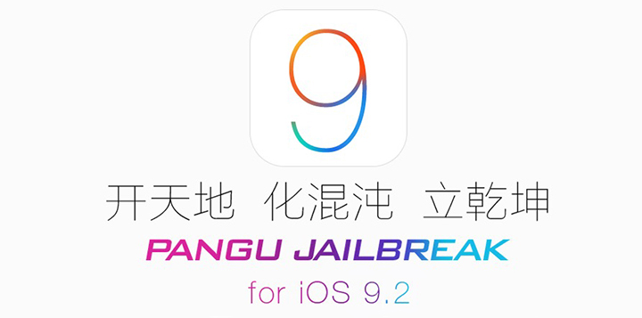Jailbreak Tool for Mac At Launch
