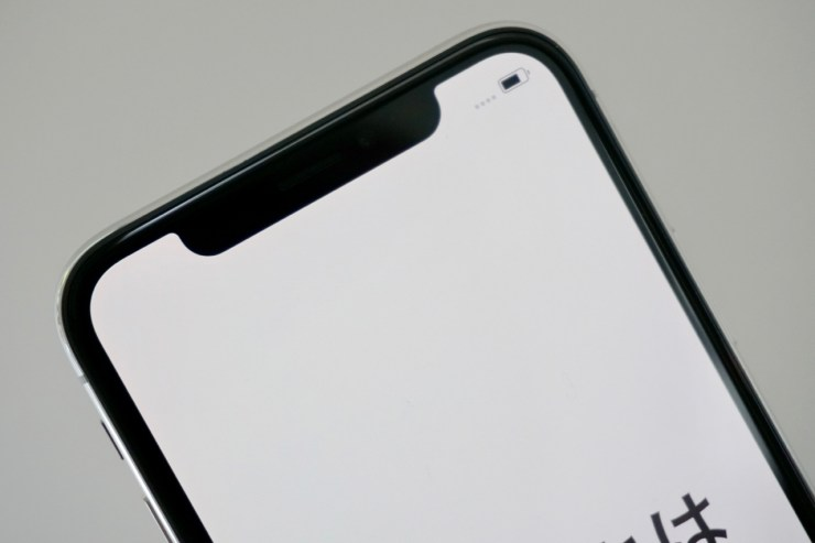Wait for a Smaller Notch/No Notch
