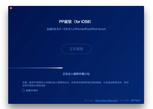 Jailbreak iOS 8.1.2 on Mac OS X - 1