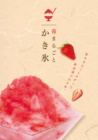 苺まるごとかき氷(軽井沢用)