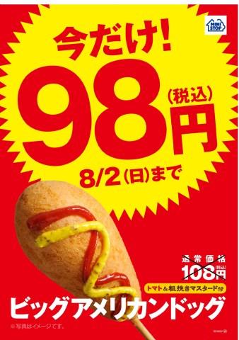 15.7A2ポスター-アメドグ98円セール