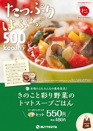 160307_soup_p_03