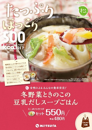 160307_soup_p_05