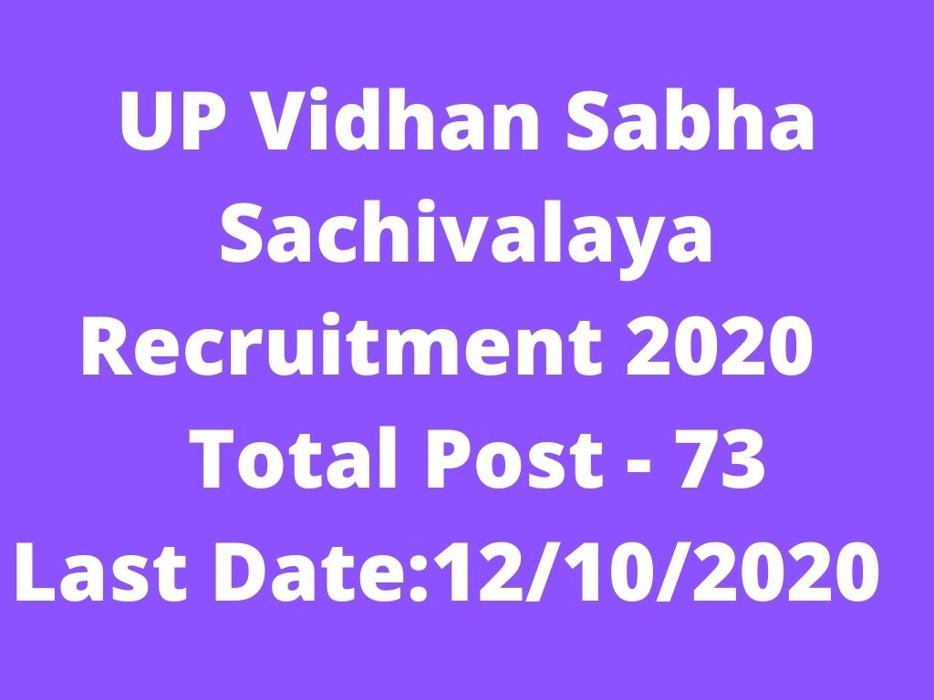 UP Vidhan Sabha Sachivalaya Recruitment 2020