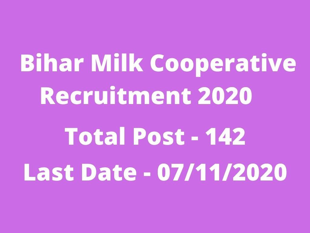 Bihar Milk Cooperative Recruitment 2020