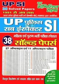 UP Police SI Previous Year Question Paper